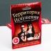 Ролевая секс-игра «Территория искушения»