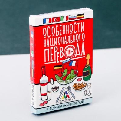 """Игра юмористическая """"Особенности национального перевода"""""""