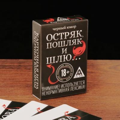 """Игра с черным юмором """"Остряк, пошляк и шлю..."""""""