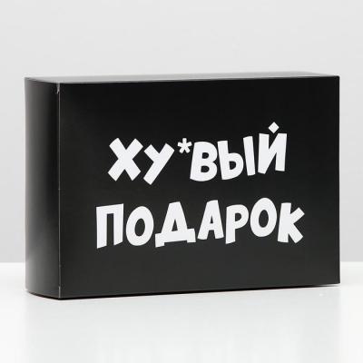 Коробка ху*вый подарок