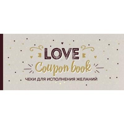"""Чеки для исполнения желаний """"Love Coupon Book"""""""