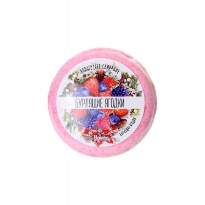 Бомбочка для ванны Бурлящие ягодки Yovee