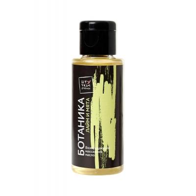 Масло для массажа Штучки-дрючки ''Ботаника'', с ароматом лайма и мяты, 50 мл
