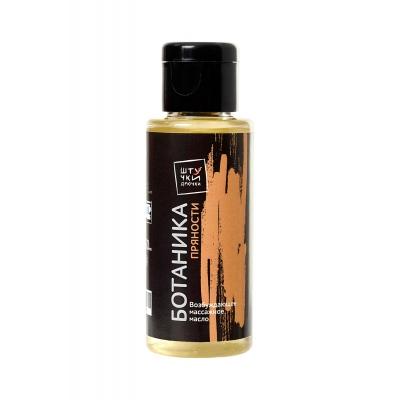 Масло для массажа Штучки-дрючки ''Ботаника'', с ароматом пряностей, 50 мл