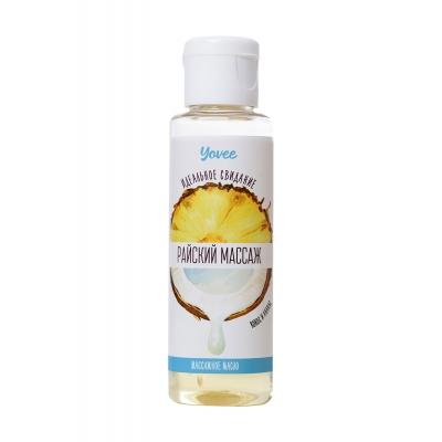 Массажное масло кокос и ананас Yovee «Райский массаж»