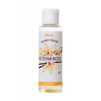 Масло для массажа с ароматом ванили Yovee «Чувственный массаж»