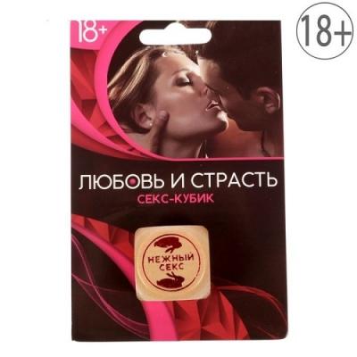 """КУБИКИ """"Любовь и страсть"""""""
