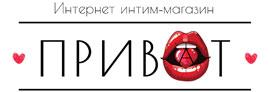 Секс-шоп и интим магазин для взрослых | Интернет-магазин Приват в Ижевске